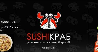 SushiКраб